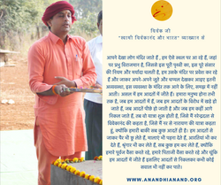 Swami ji habits