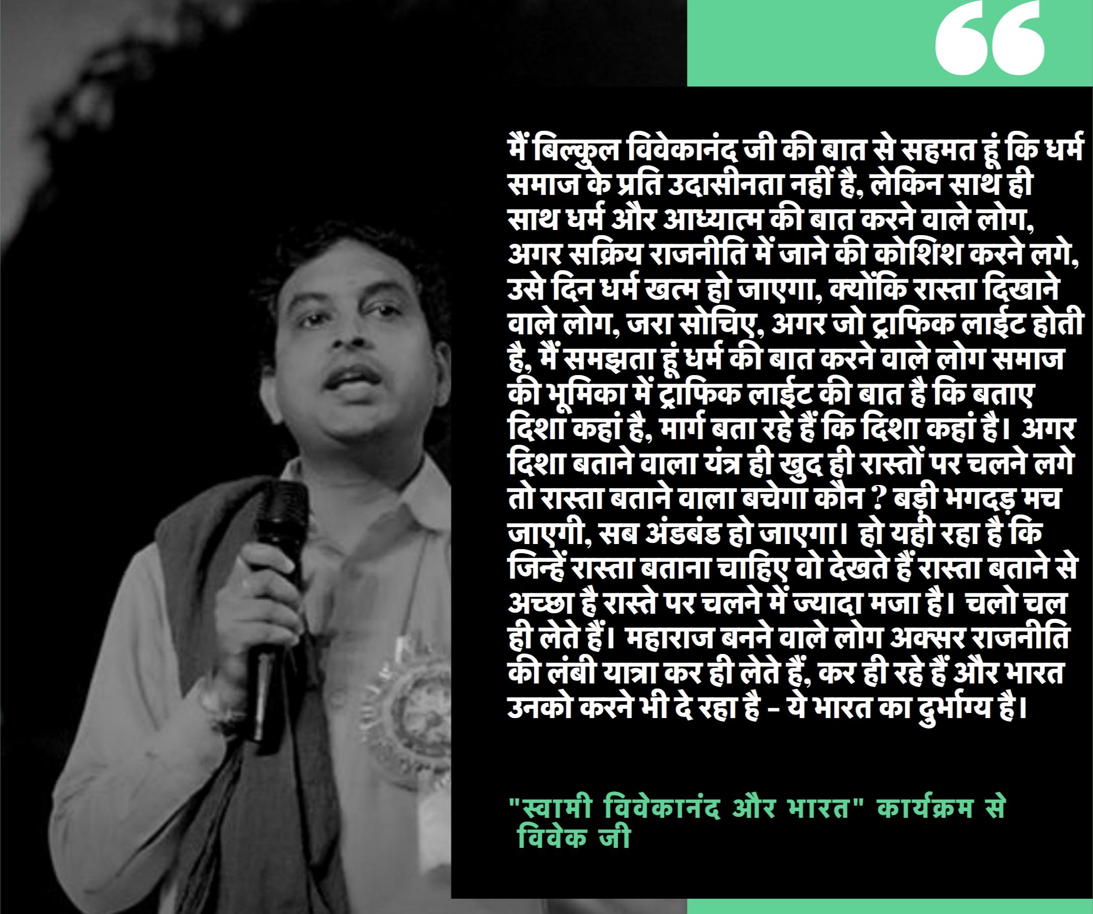 Politics and swami ji