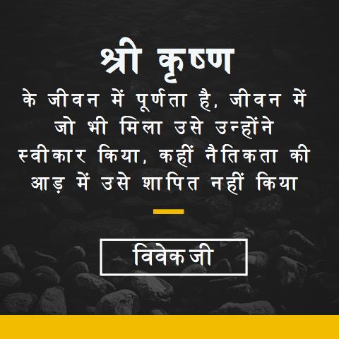 Shri krishn