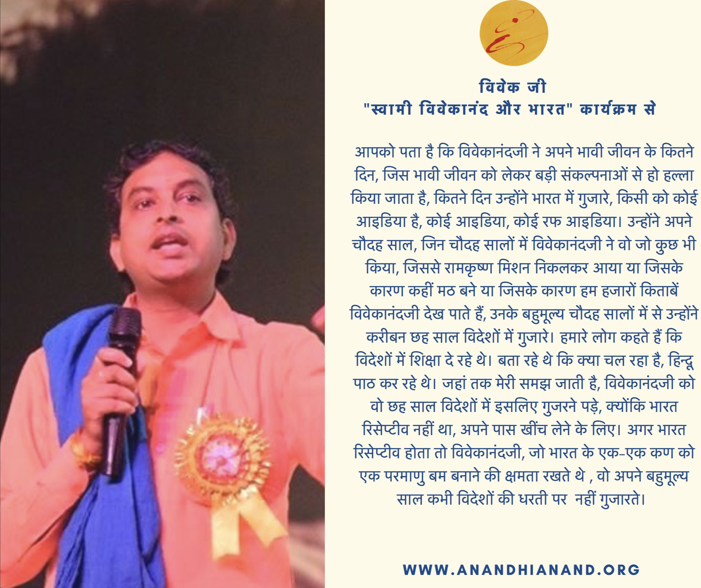 Swami ji years