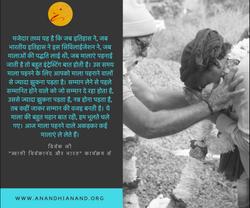 Swami ji Bharat