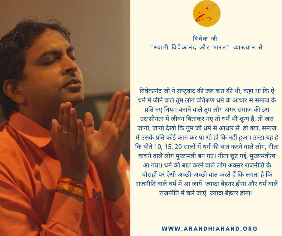 Nationalism and Swami Vivekananda