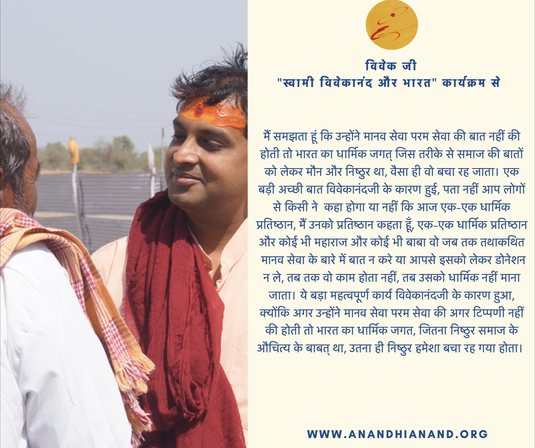 Swami ji and service