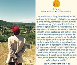 Dharm and Swami ji