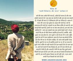 Swami ji Walk alone