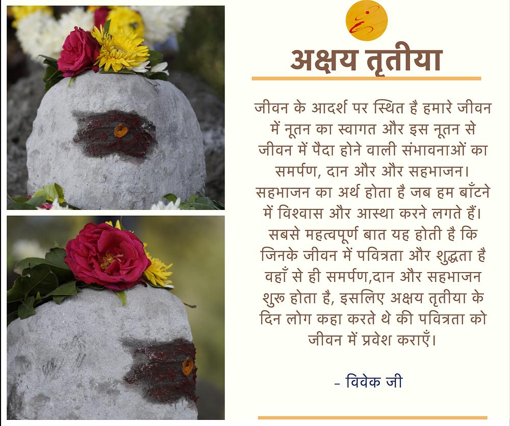 Akshay Tratiya quotes