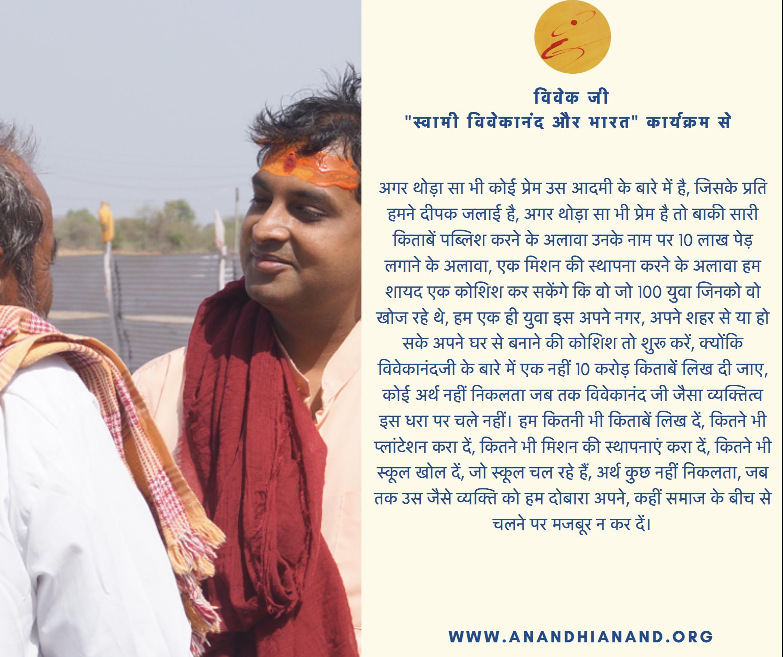 Swami ji in India