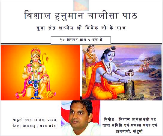 Discourse on Hanuman chalisa - Vivek ji
