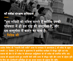 Namami devi Narmade2