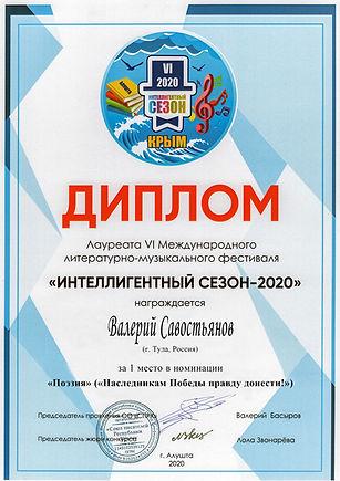 В.Савостьянов - победитель фестиваля ИНТ