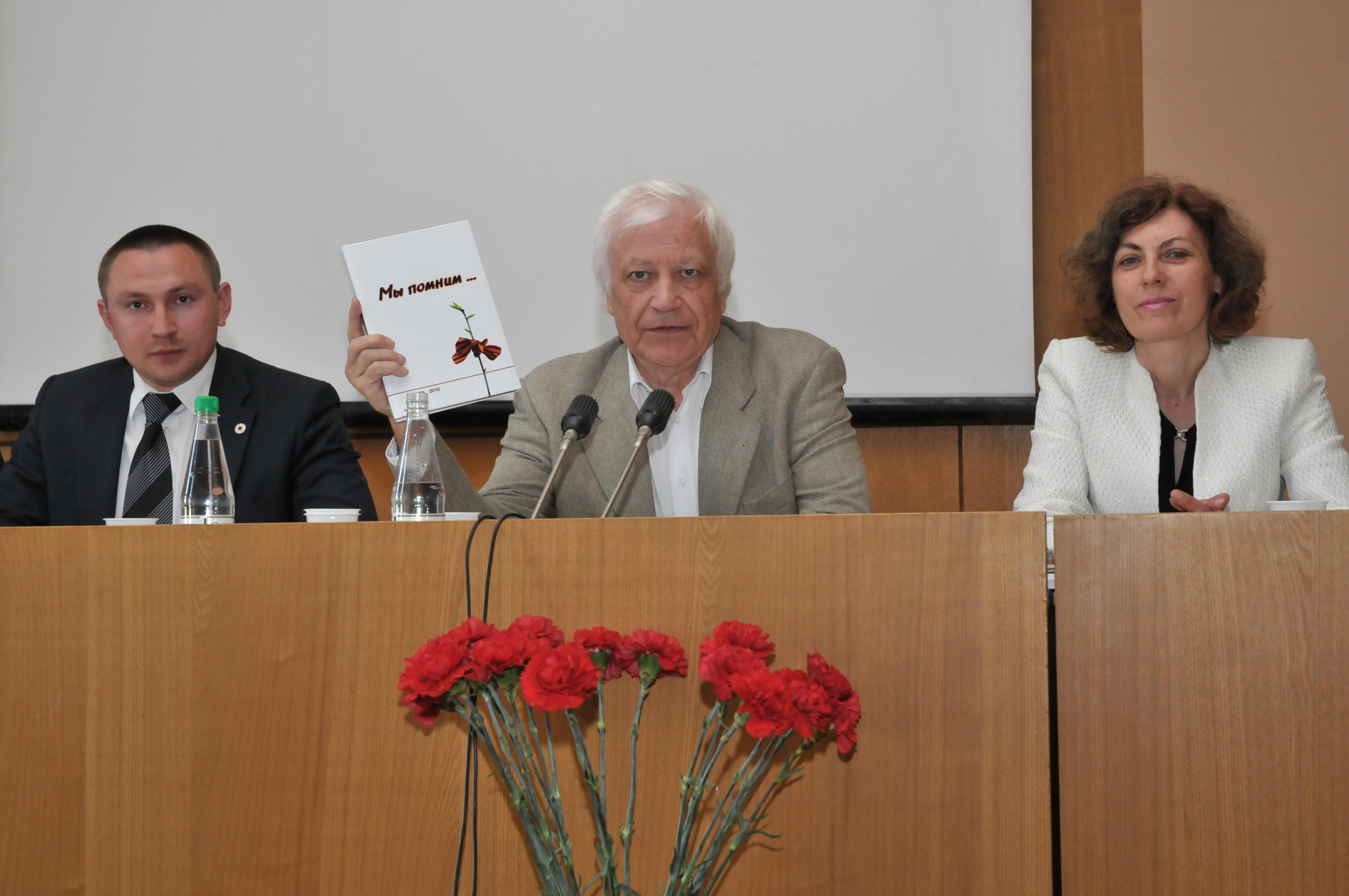 2010 | Презентация книги