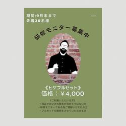 研修モニターPOP.png