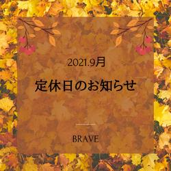 2021.9定休日.png