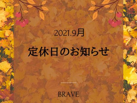 《BRAVE》9月の定休日のお知らせ