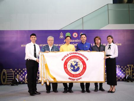 ประเทศไทยพร้อมเป็นเจ้าภาพ จัดการแข่งขันการประกวดดนตรีและมาร์ชชิ่งอาร์ทชิงแชมป์โลก 2020  (WAMSB World