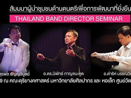 """การสัมมนาผู้นำชุมชนด้านดนตรีเพื่อการพัฒนาที่ยั่งยืน """"Thailand Band Director Seminar"""""""