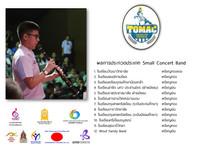 ผลการแข่งขัน Thailand Open Music & Marching Arts Competition 2018