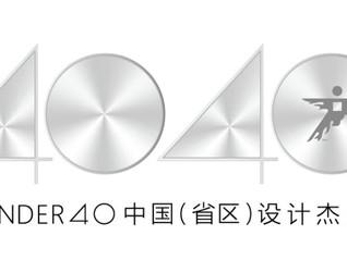 40_UNDER_40 Award Ceremony in Guangzhou China