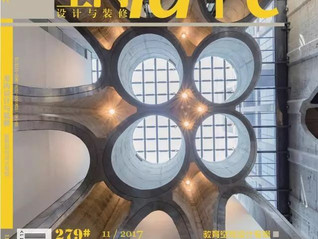 id+c Interior Design Magazine (CN) November,2017
