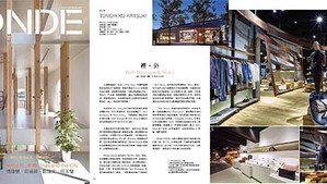 CONDE 當代設計 (Taiwan) 2016 Apr - №276 P76-P79