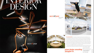 INTERIOR DESIGN MAGAZINE(US) 2017 Dec_issue