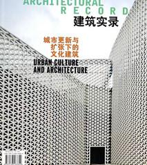 ARCHITECTURAL RECORD P36-P39
