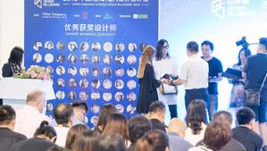 2016 China Interior Design Billboard (CHN) , Vest Winner