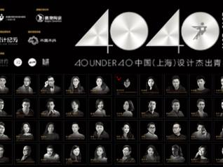 40 UNDER 40 Award_2018-2019 (CN)