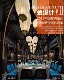 金设计 Ⅶ- 2012中国室内设计年度优秀餐厅空间 APR2013