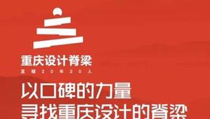 """直辖20年20大""""新重庆设计心地标"""" 提名水月料理"""