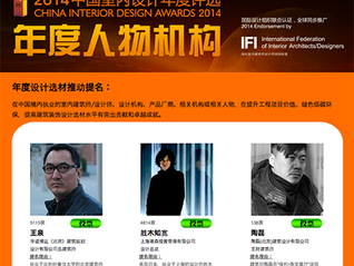 Our selected as  2014  Jintang Prize 2014(CHN)  BEST OF THE YEAR PERSON - Finalist 2014 金堂奖(CHN) 201