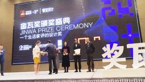 2017  Jinwa Prize 16/17(CHN) - Winner
