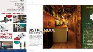 INTERIOR BEAUTY 雅舍 (HK) 2015 Jun Vol.288_P124 - P130