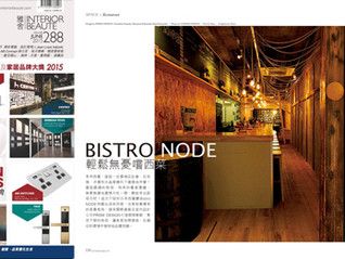 ​INTERIOR BEAUTY 雅舍 (HK) 2015 Jun Vol.288_P124 - P130