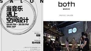 Talk Session - Music Salon Vol.1 Both Music (CN)_2015 Sep 19
