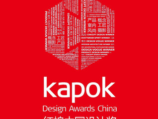 2018 Kapok Design Awards China  (CHN)