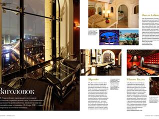 HOME Magazine (Russia) 2013_October_P61