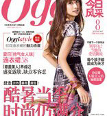 Oggi - CHINA August - 2011  page - 275