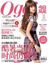 Oggi - CHINA August - 2011 page - 275