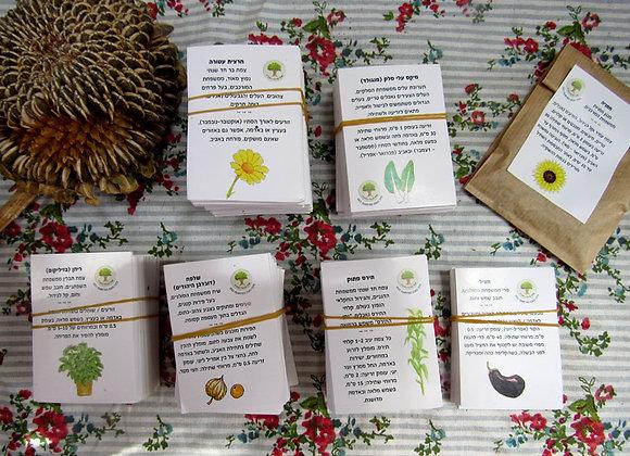 ארבע חבילות זרעים
