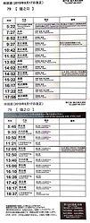 樋ノ口バス停時刻表.jpg