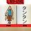 Thumbnail: Tintin タンタン Japanese Artwork Mug - Inspired By Herge and Japanese Minimalism