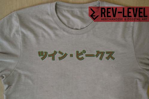 Twin Peaks Japanese Logo T-Shirt - David Lynch Inspired Tee