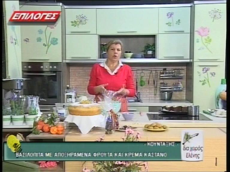 Βασιλόπιτα με έτοιμο μείγμα, αποξηραμένα φρούτα, κρέμα κάστανο και έτοιμο λευκό γλάσο βανίλιας.