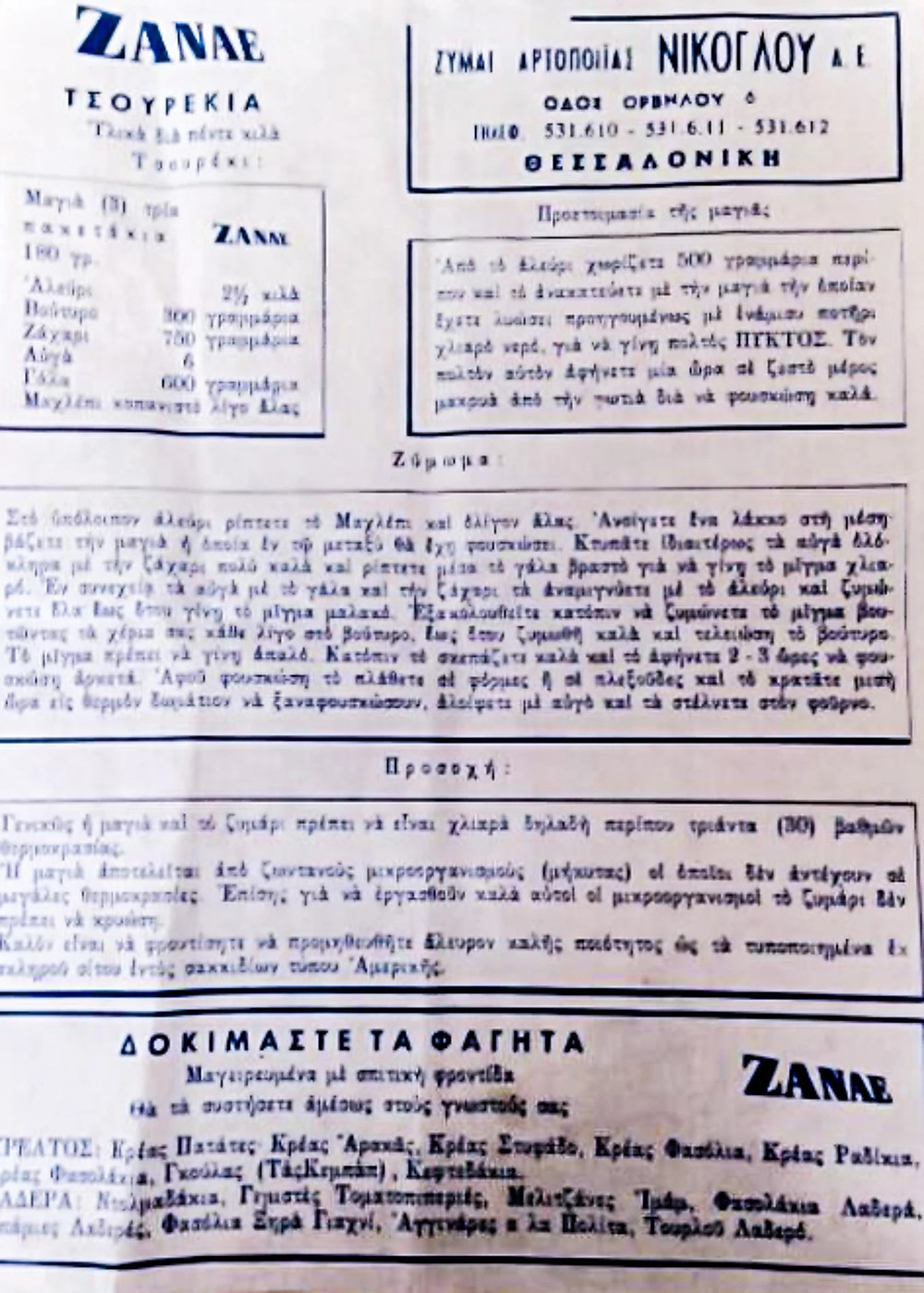 Τα Τσουρέκια της ΖΑΝΑΕ (μέρος 2o)