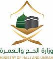 شعار_وزارة_الحج_والعمرة_الجديد.jpg