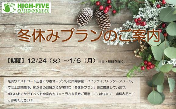 R1冬休みプランタイトル軽.png
