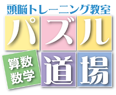 パズル道場ロゴ2.png