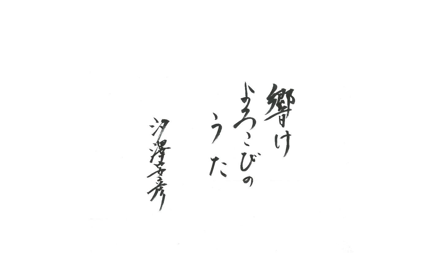 汐澤先生直筆メッセージ (1)_edited