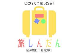 旅しんだん確定_edited.jpg